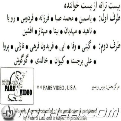 Various Artists - 20 Taraneh Az 20 Khanandeh