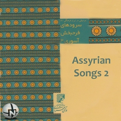 Various Artists - Assyrian Joyful Songs II