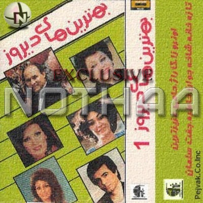 Various Artists - Behtarinhaye Dirooz 1