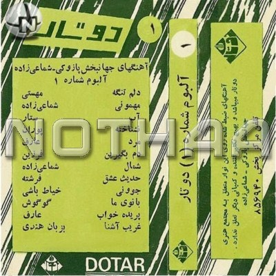Various Artists - Do Taar 1