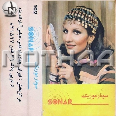 Sonar.Music1 wm