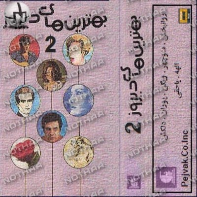 Various Artists - Behtarinhaye Dirooz 2