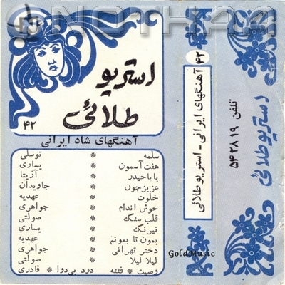 Various Artists - Ahanghaye Shade Irani (Stereo Talaei 42)