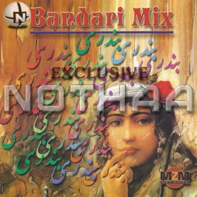 Various Artists - Bandari Mix