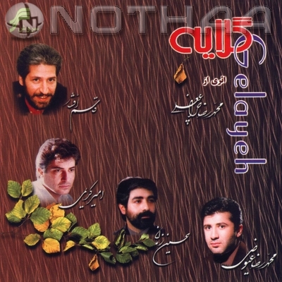 Various Artists - Gelayeh (Complaint)