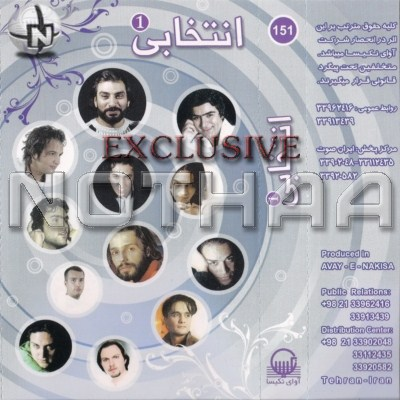 Various Artists - Entekhabi 1 (Dakhele Iran)