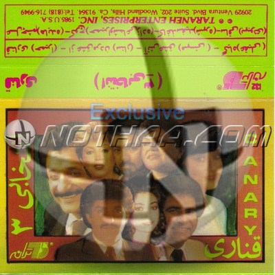 Various Artists - Entekhab 3 Ghanari