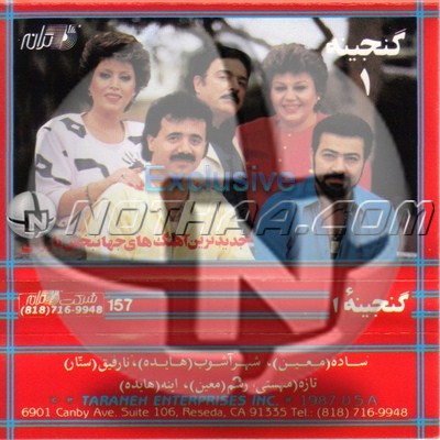 Various Artists - Ganjineh 1