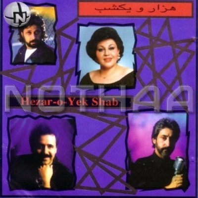 Various Artists - Hezaro Yek Shab
