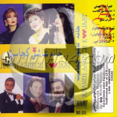 Various Artists - Khaneh Ashegh Kojast