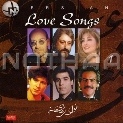 Various Artists - Navaye Asheghaneh