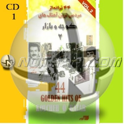 Various Artists - 44 Golden Hits of Koucheho Bazar CD 1