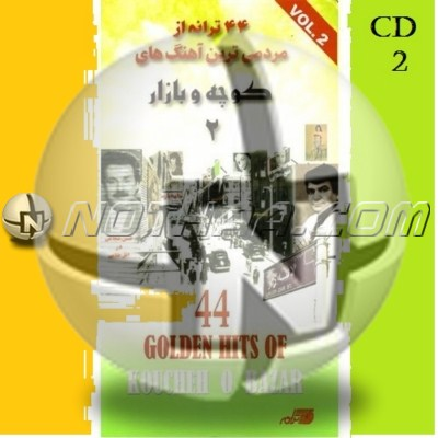 Various Artists - 44 Golden Hits of Koucheho Bazar CD 2