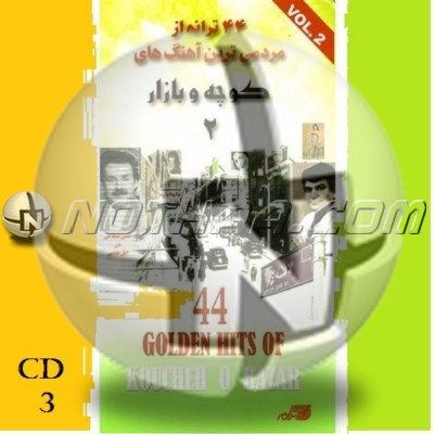Various Artists - 44 Golden Hits of Koucheho Bazar CD 3