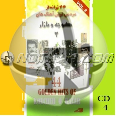 Various Artists - 44 Golden Hits of Koucheho Bazar CD 4