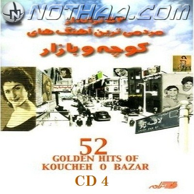 52 Golden Hits Of Kouche O Bazar CD4