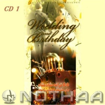 Various Artists - 55 Persian Wedding & Birthday Songs CD 1