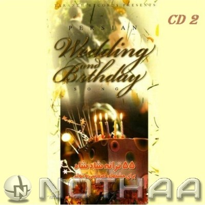 Various Artists - 55 Persian Wedding & Birthday Songs CD 2
