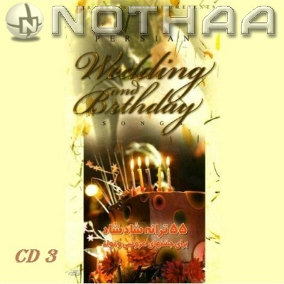 Various Artists - 55 Persian Wedding & Birthday Songs CD 3