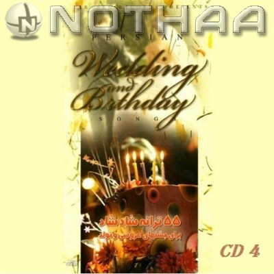 Various Artists - 55 Persian Wedding & Birthday Songs CD 4