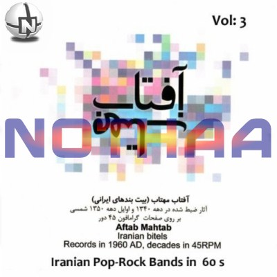 Various Artists - Aftab Mahtab CD 3