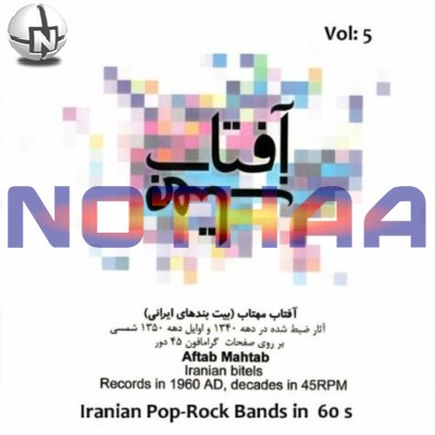 Various Artists - Aftab Mahtab CD 5