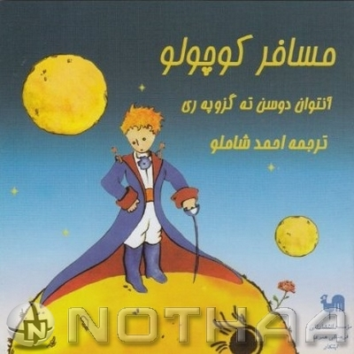 Ahmad Shamloo - Mosafere Kocholo (The Little Prince)
