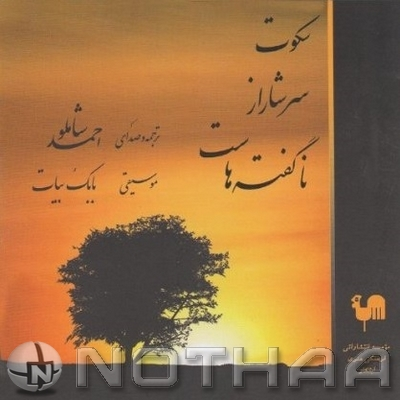 Ahmad Shamloo - Sokout Sarshar az Nagoftehast (Silence Is Full of Untold)