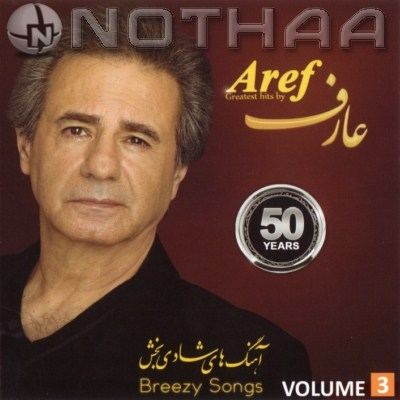 Aref - 50 Years Greatest Hits 3