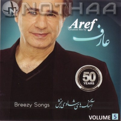 Aref - 50 Years Greatest Hits 5