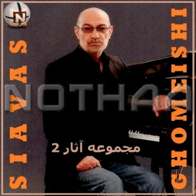 Various Artists - Asare Siavash Ghomeishi 2