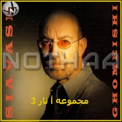 Various Artists - Asare Siavash Ghomeishi 3