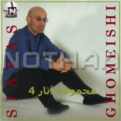 Various Artists - Asare Siavash Ghomeishi 4