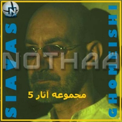Various Artists - Asare Siavash Ghomeishi 5