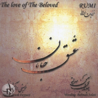 Bahman Solati - The Love of the Beloved