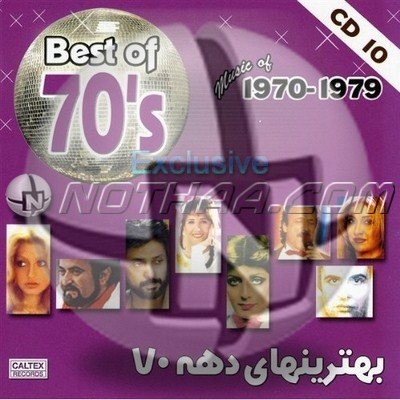 Various Artists - Best of 70s CD 10