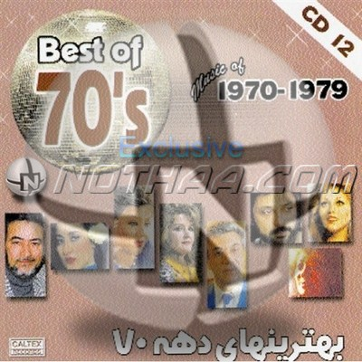 Various Artists - Best of 70s CD 12