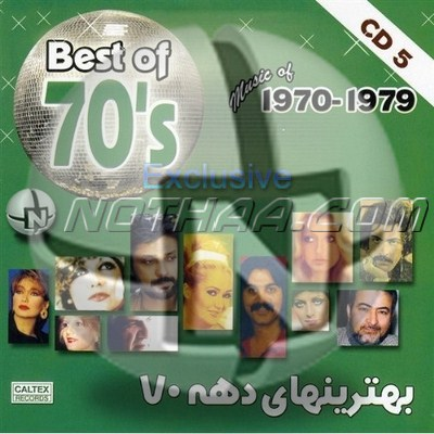 Various Artists - Best of 70s CD 05