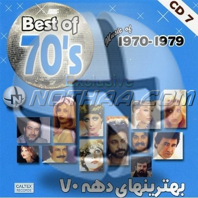 Various Artists - Best of 70s CD 07