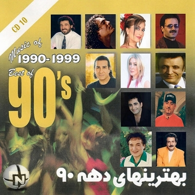 Best of 90's Persian Music Vol 10