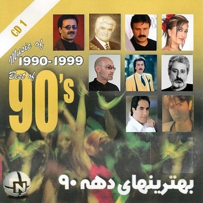 Best of 90's Persian Music Vol 1