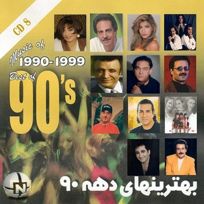 Best of 90's Persian Music Vol 8