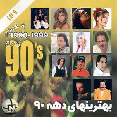 Best of 90's Persian Music Vol 9
