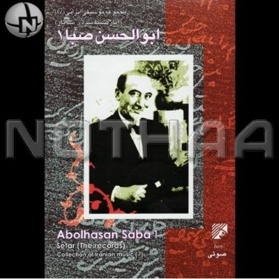 Collection of Iranian Music 10 - Abolhasan Saba 1