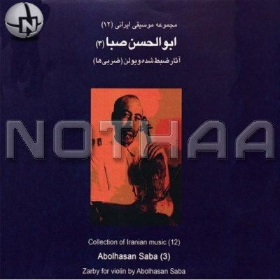 Collection of Iranian Music 12 - Abolhasan Saba 3