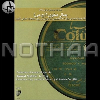 Collection of Iranian Music 14 - Jamal Safavi 1