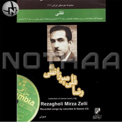 Collection of Iranian Music 16 - Rezagholi Mirza Zelli