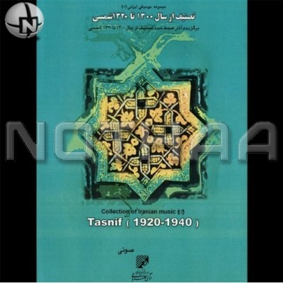 Collection of Iranian Music 17 - Various Artists - Tasnifs 1920 - 1940