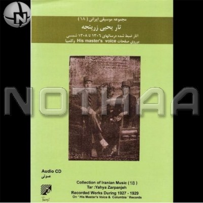 Collection of Iranian Music 18 - Yahya Zarpanjeh