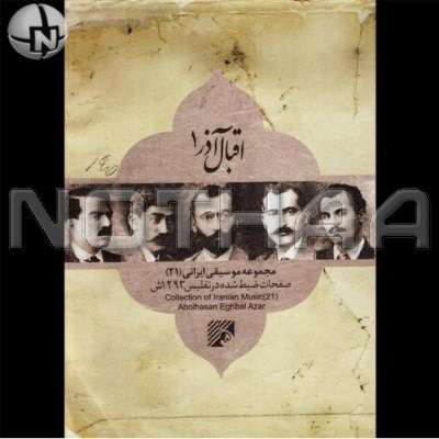 Collection of Iranian Music 21 - Eghbal Azar 1